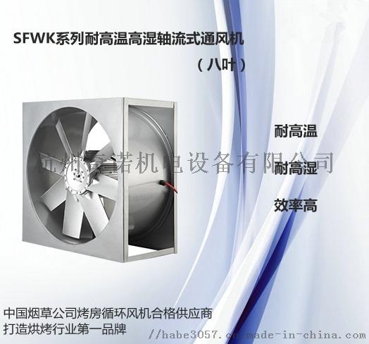 厂家直销烤箱热交换风机,养护窑轴流风机