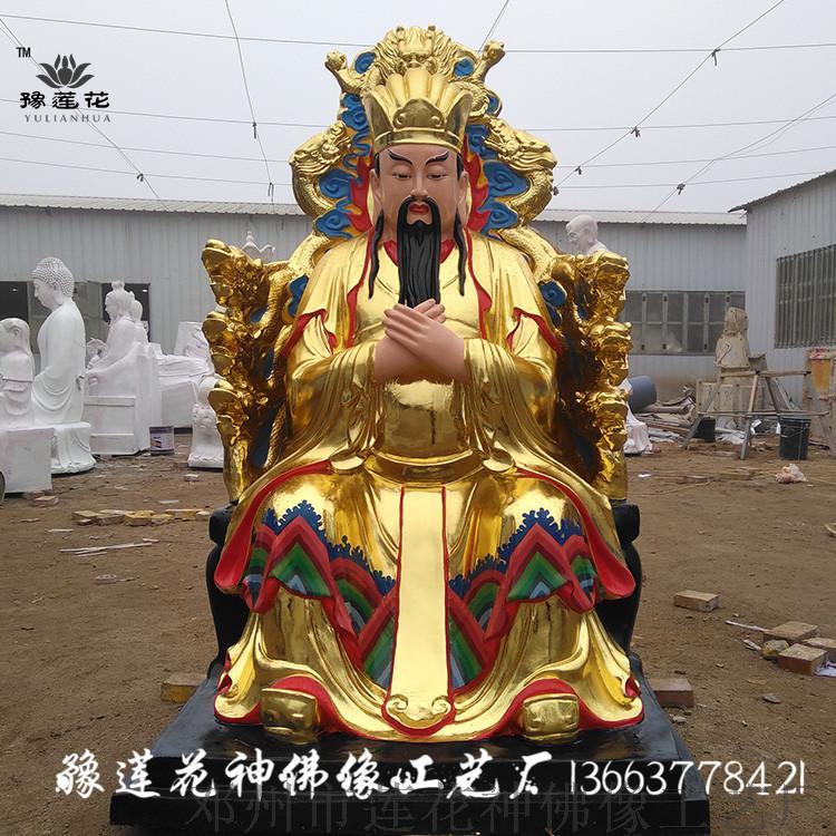 玉皇大帝和如来佛祖谁大玉皇神像王塑像瑶池金雕塑