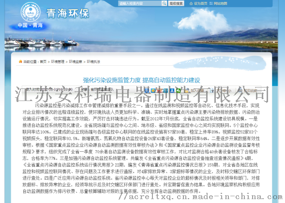 <strong><strong><strong>浙江污染治理环保用电设备监管价位</strong></strong></strong>