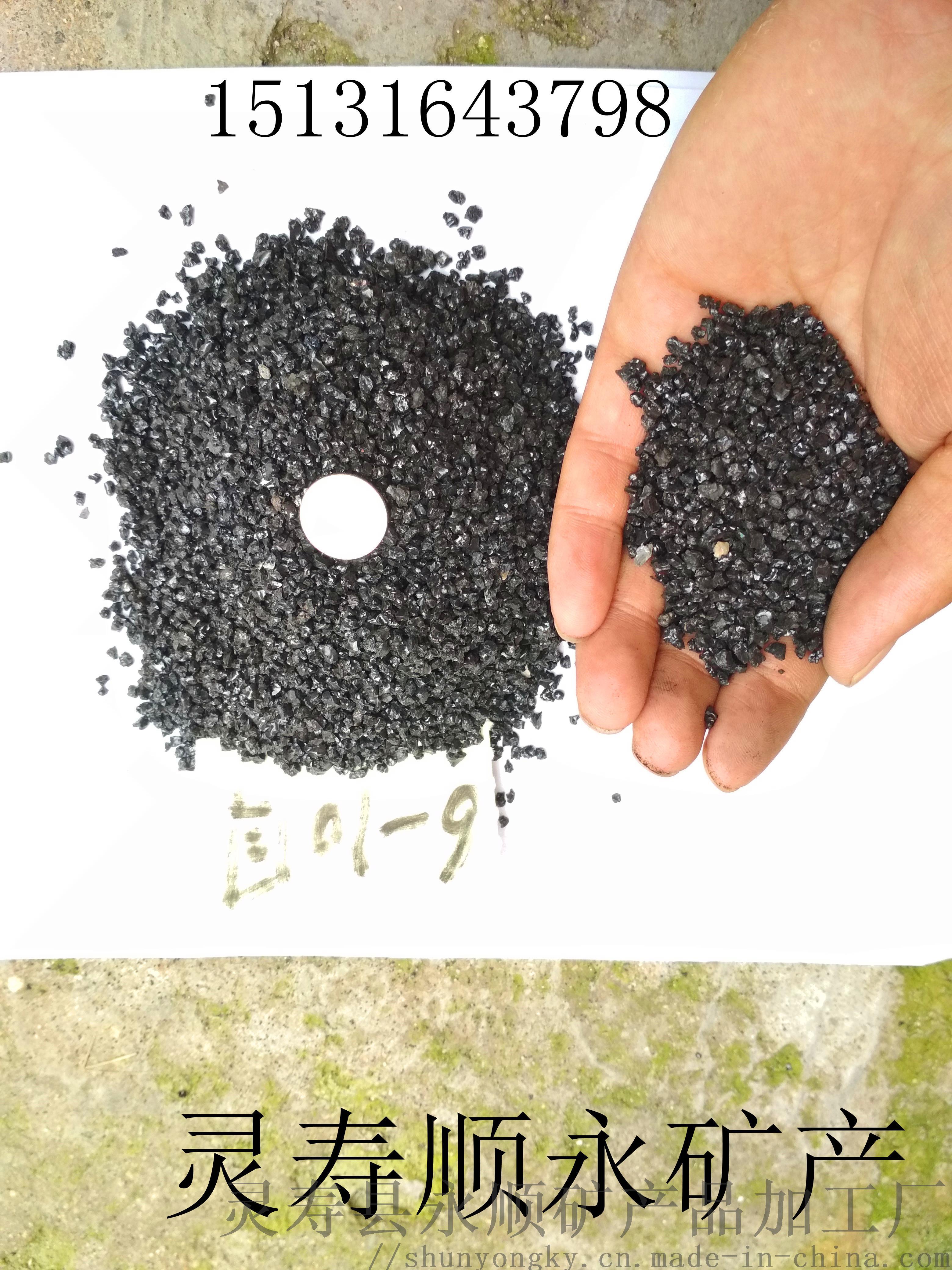 大同亮黑沙子   永顺除锈金刚砂供应