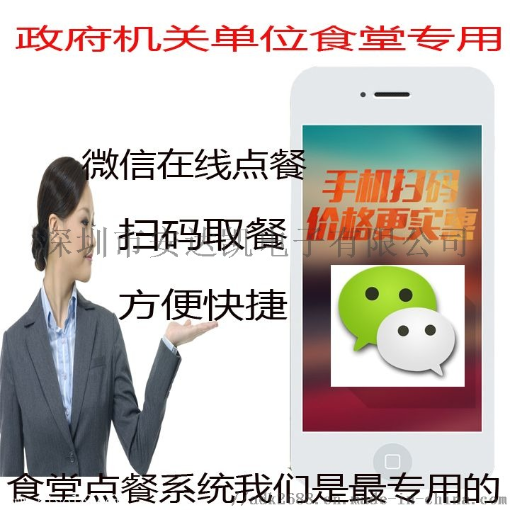 学校消费机系统 手机充值饭卡消费机