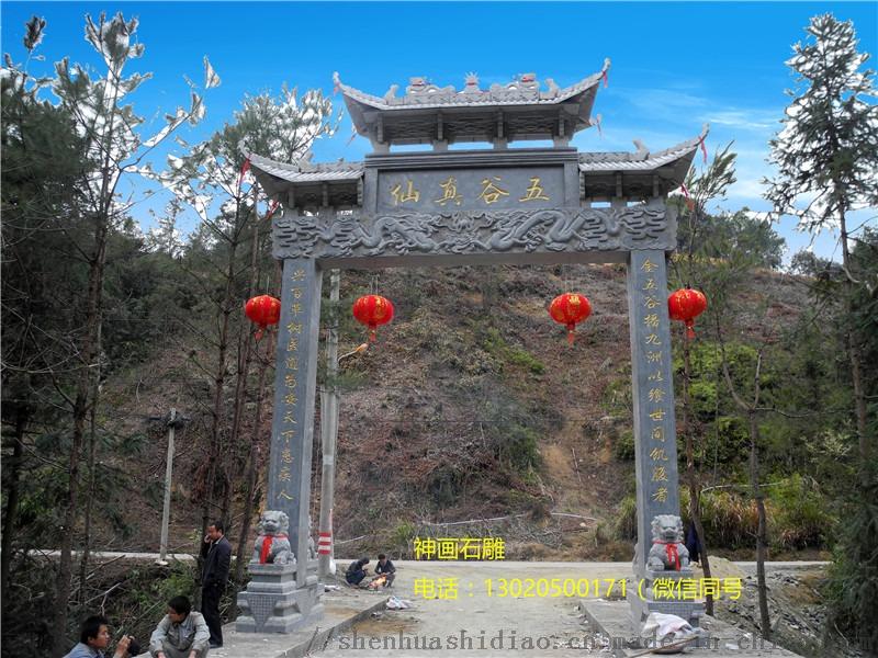 西藏薩迦鄉村石牌樓鄉村牌坊