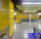 地铁站铝单板