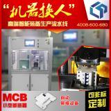 MCB断路器自动铆接设备