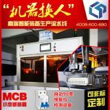 MCB自动90度慢复位检测设备