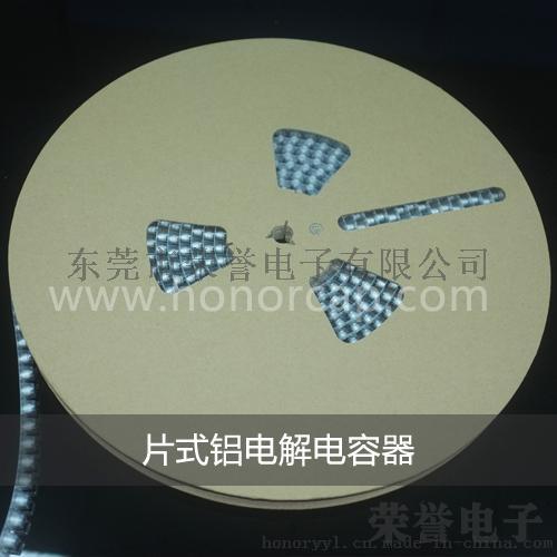 6.3V贴片电解电容