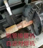 钢管焊接机