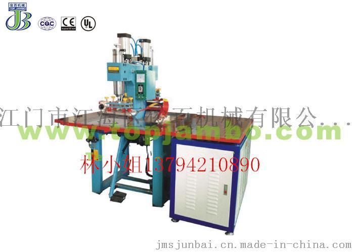 高频塑胶热压机系列