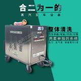 电加热手推型蒸汽洗机CWD12A-1