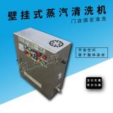 挂壁式蒸汽清洗机CWD8B