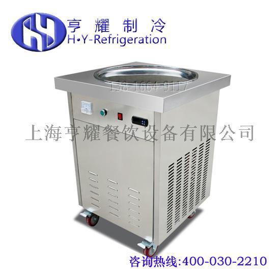 制冷类厨房设备