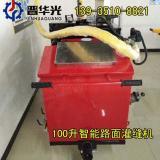遼寧葫蘆島公路灌縫機 60升路面灌縫機