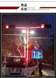 光带红绿灯
