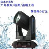 冲天炮-防水光束灯