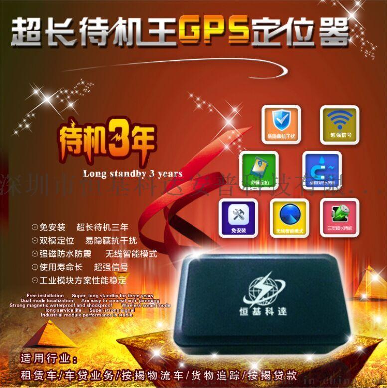 无线GPS定位器