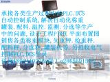 济南泉瑞自动化工程有限公司