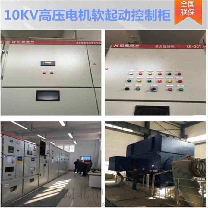 10KV高压电机软起动控制柜.jpg