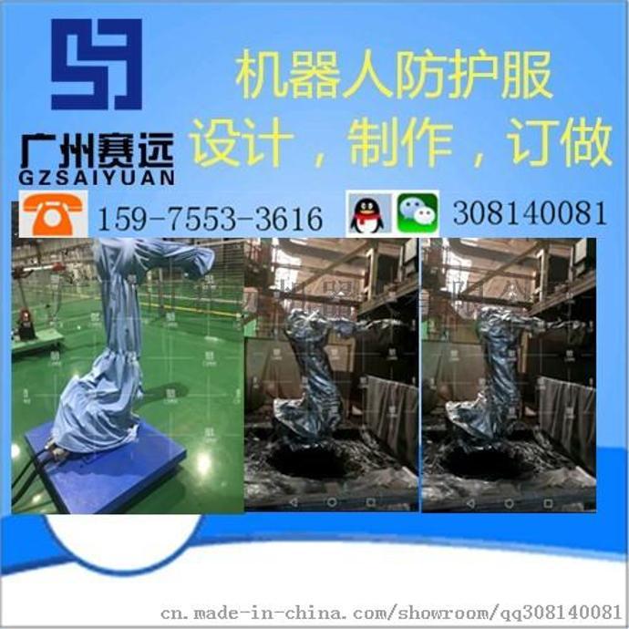 工业机器人防护服服装,川崎防护服,焊接机器人护衣742997912
