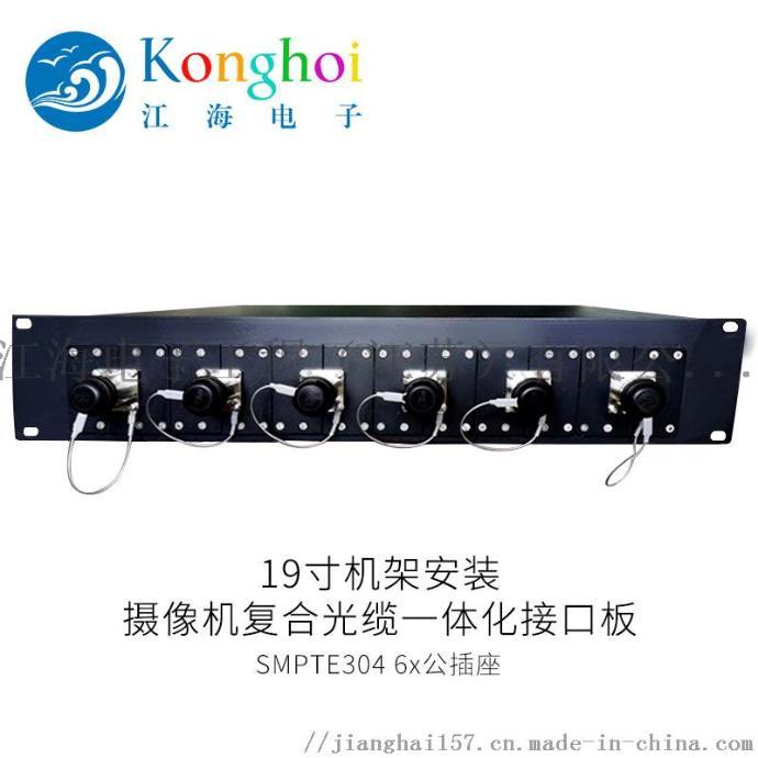 复合光缆一体化接口板SMPTE304-6x公插座866683252