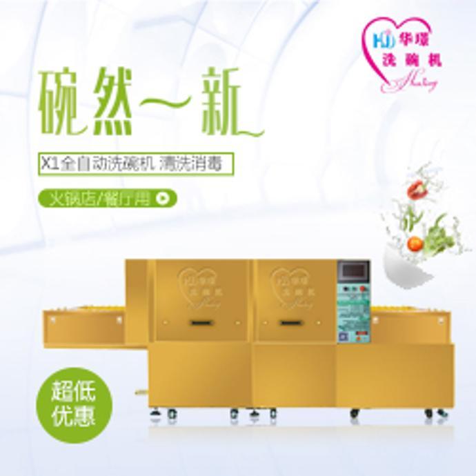 华璟食堂洗碗机供应商商用食堂超声波洗碗机768840735