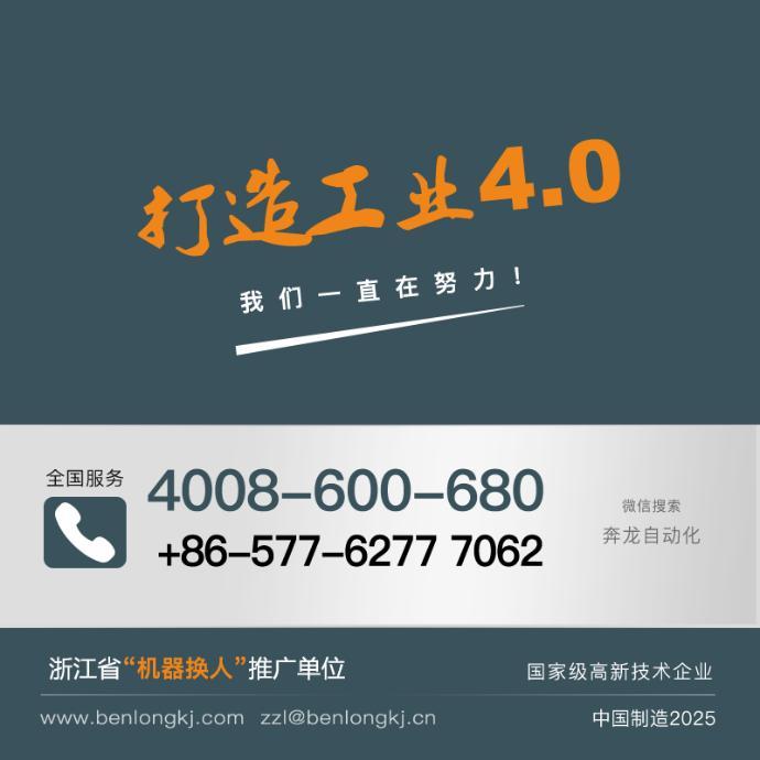 浙江奔龙自动化小型断路器自动化生产线147876185