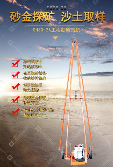 SH30-2A勘察钻机_01.jpg