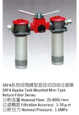 微型直回式回油过滤器-rfa642115985