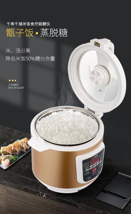 厂家定制米饭食疗脱糖仪5L智能米汤分离降糖电饭煲816261655