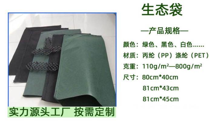 生态袋1.jpg