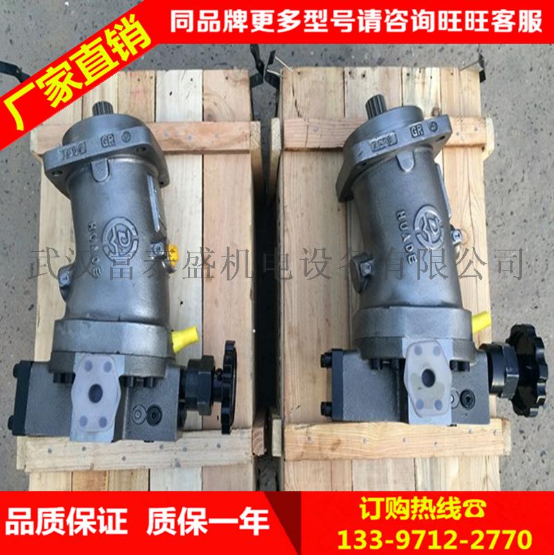 A6V80HA2FZ10550 液壓馬達    液壓泵