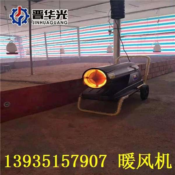 云南昆明市燃油热风炮50KW燃油暖风机厂家出售