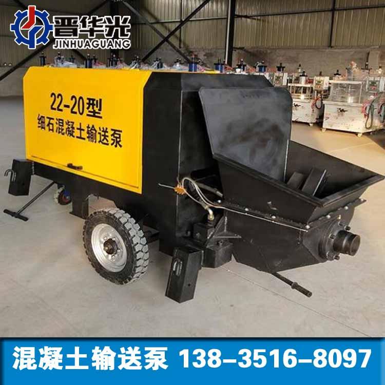云南小型细石砂浆混凝土输送泵混凝土输送泵