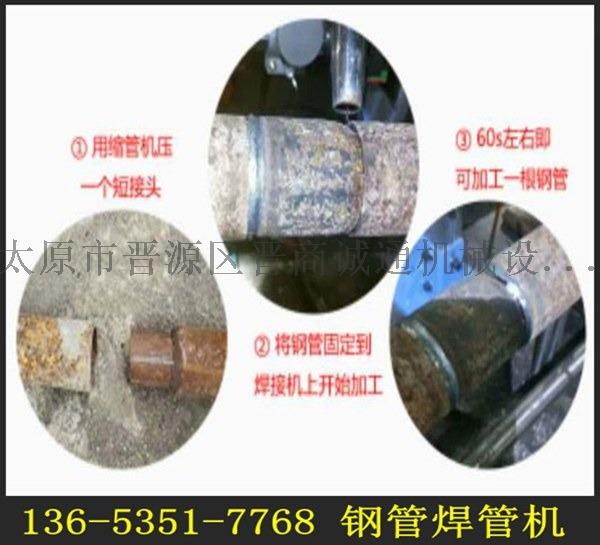 陕西咸阳市单杠缩管机钢管自动焊接机哪家好