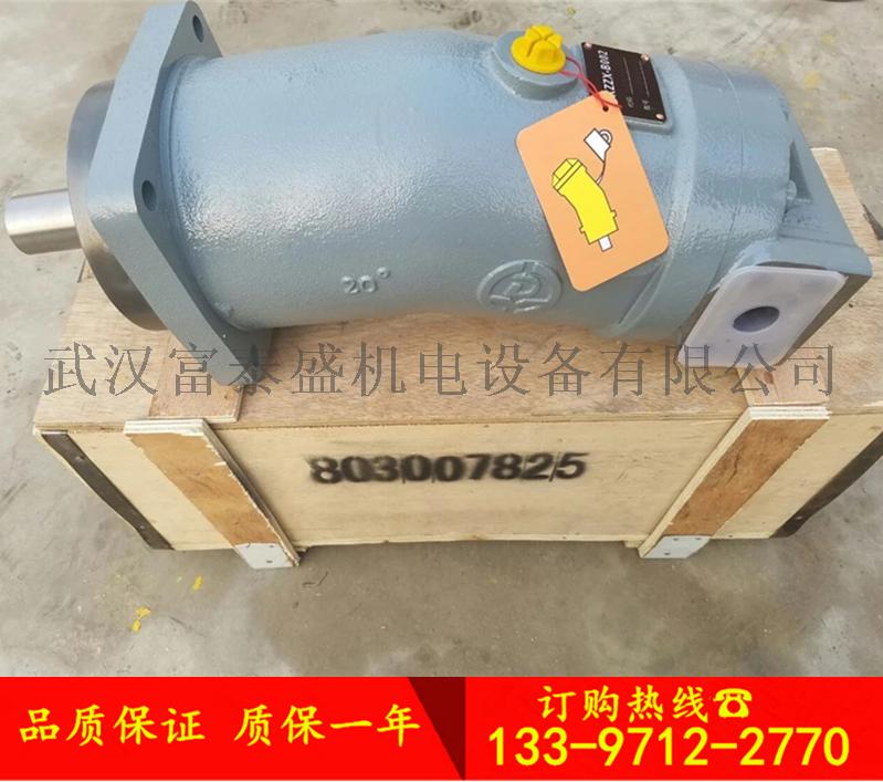 液压泵【L8V107SR1R101F1】