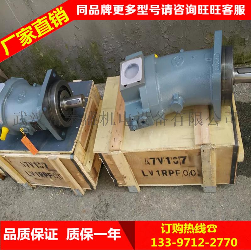 L7V78EL2.0LZF00斜轴式柱塞泵