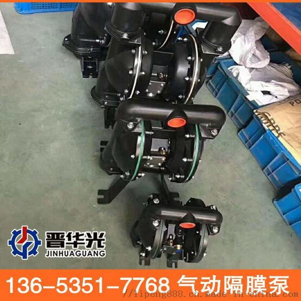 陝西漢中市BQG450/0.2煤礦用氣動隔膜泵鑄鐵氣動隔膜泵廠家直銷