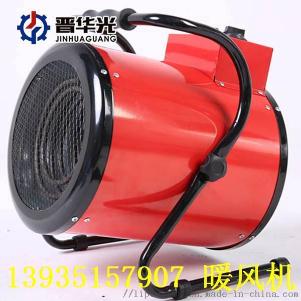 吉林四平市电热暖风机间接式燃油暖风机厂家出售
