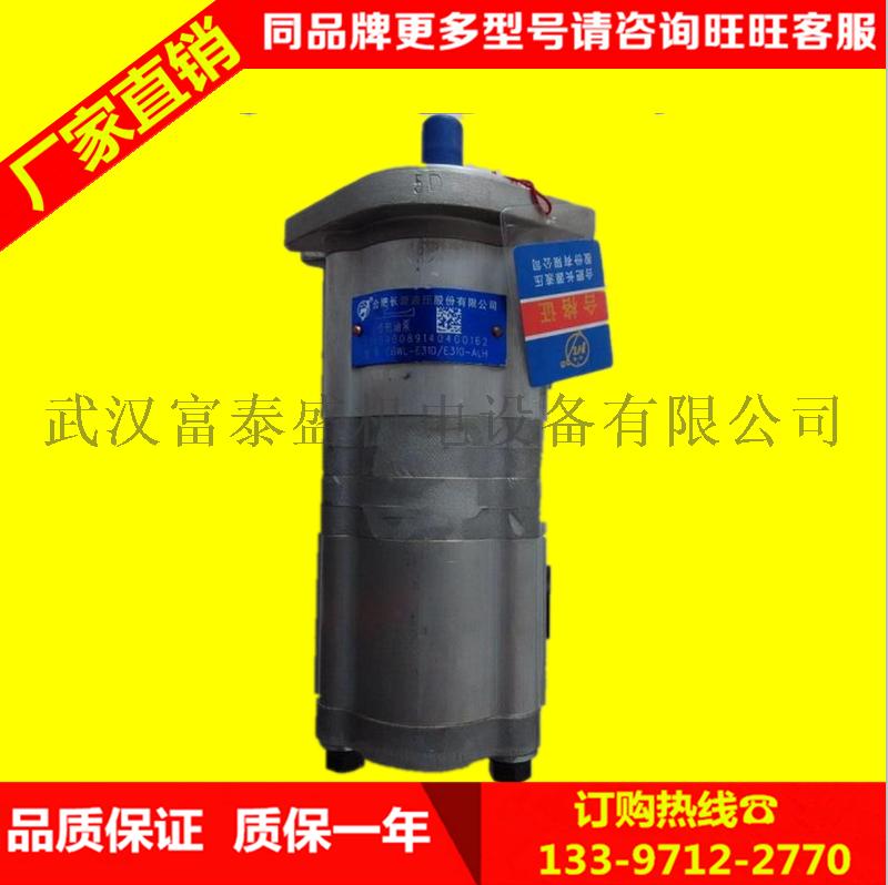 合肥长源液压齿轮泵HBT60/80托泵输送泵