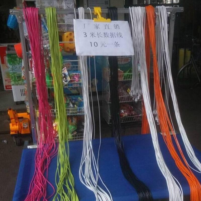 手機電腦3米資料線10元一根模式跑江湖趕集地攤新品供應商