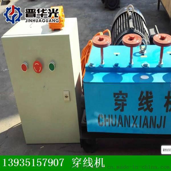 辽宁盘锦市钢绞线传束机桥梁钢绞线穿梭机厂家出售