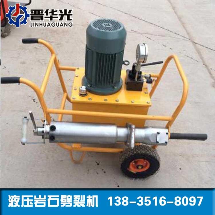 西藏岩石劈裂机液压破石机
