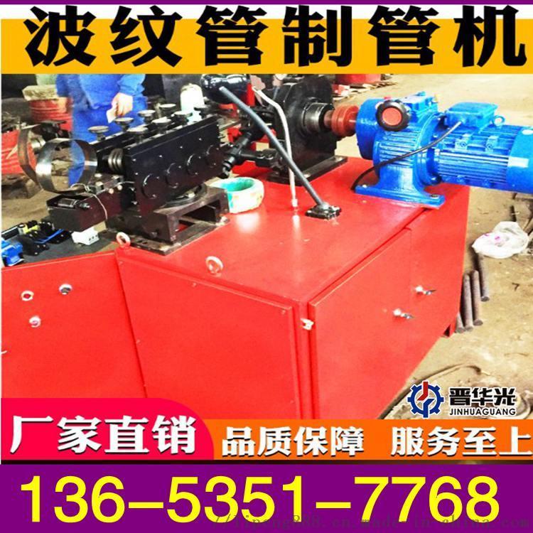 西藏山南无级变速波纹管制管机厂家直销