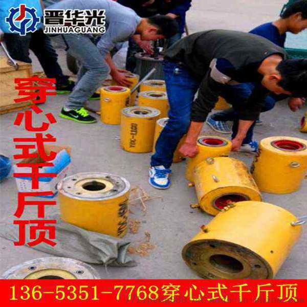 上海虹口區65噸千斤頂張拉橋樑張拉千斤頂廠家直銷