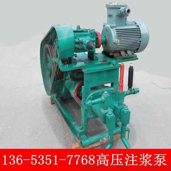 黑龍江哈爾濱市2TGZ-60/210 高壓注漿泵防爆電機高壓注漿泵防爆電機