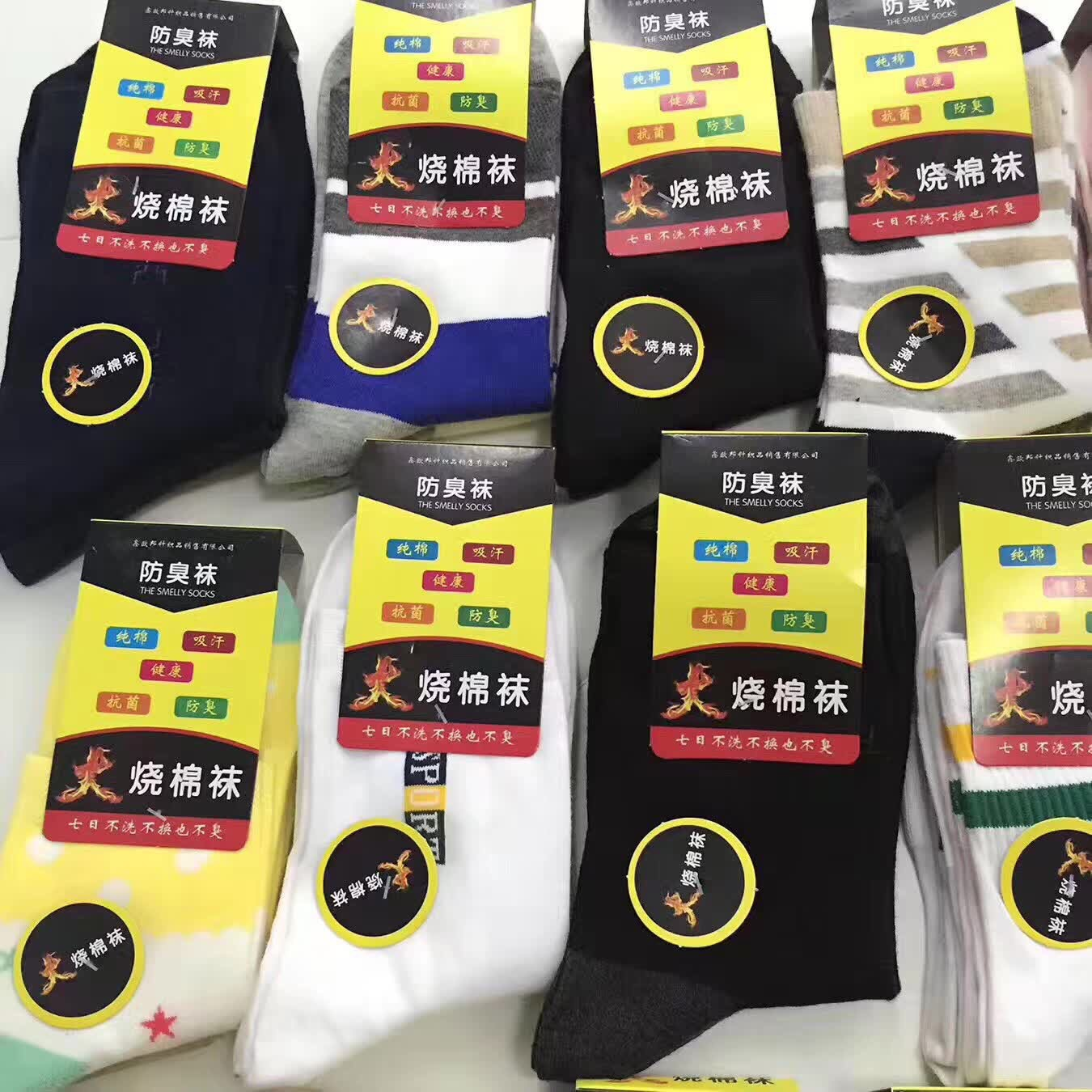 10元四双模式火烧棉袜子江湖地摊暴利产品供应商