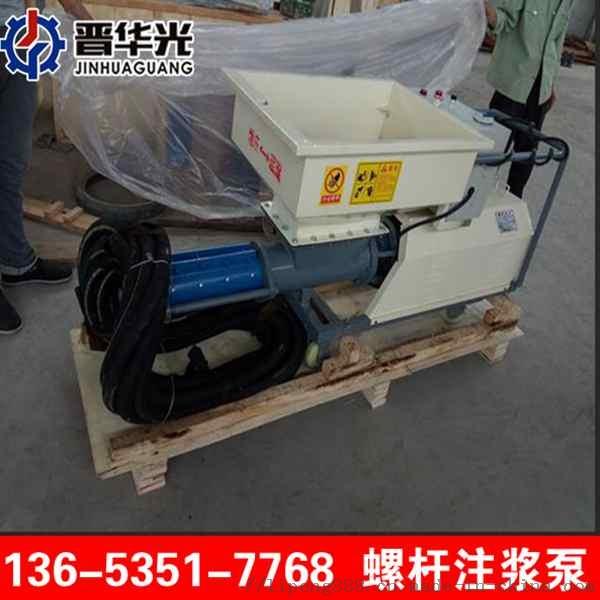 海南陵水县TS-02型螺杆泵带搅拌水泥砂浆注浆泵型号
