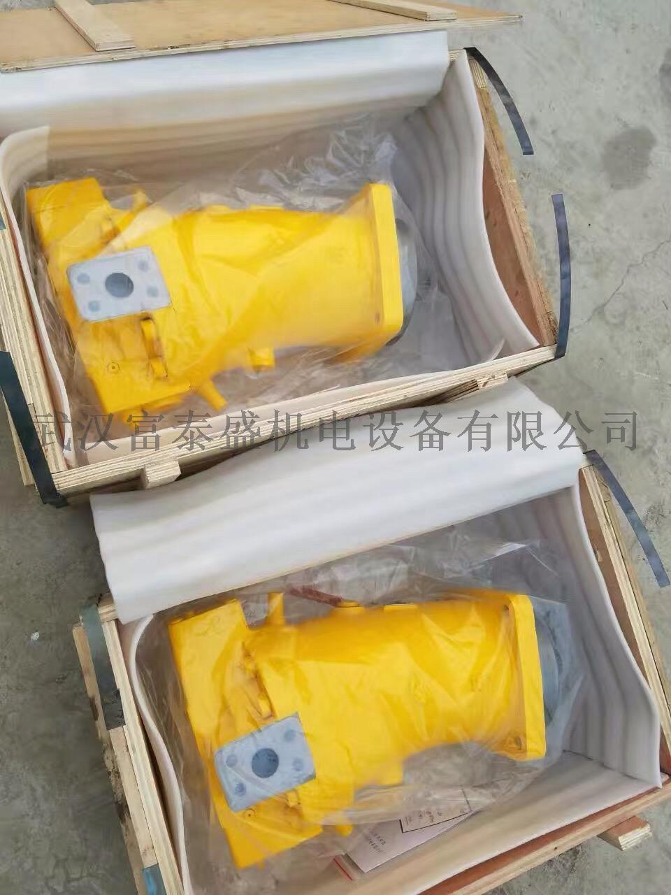 Y-A7V160LV2.0RZFH0 斜轴式柱塞泵厂家