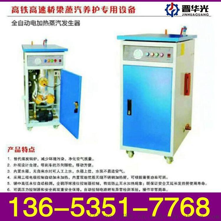 江蘇南通市T樑蒸氣養護機熱蒸氣混凝土養護機價位優惠