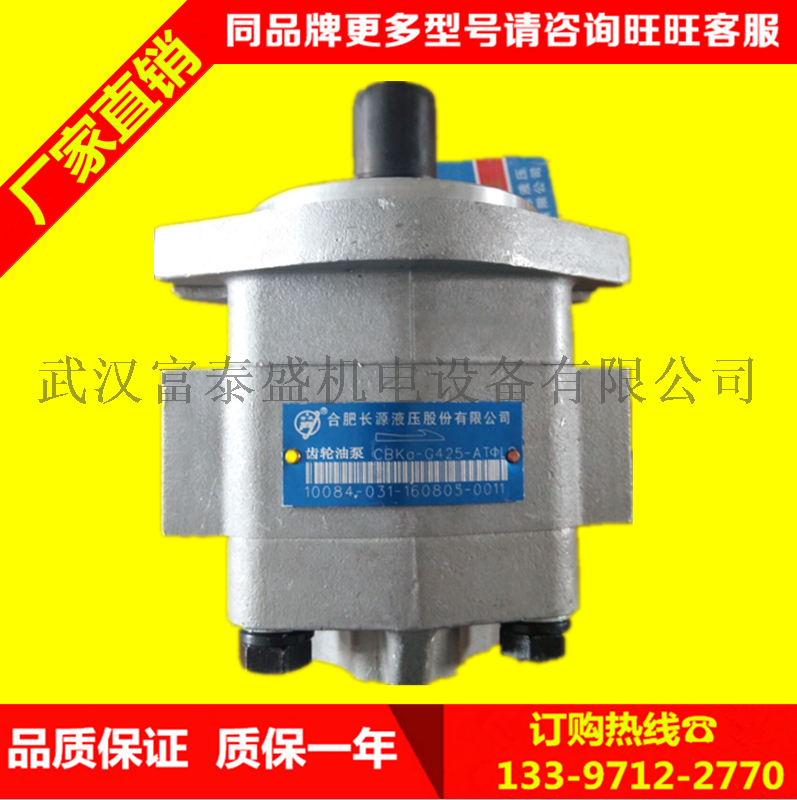 合肥长源液压齿轮泵CBWma-F0.6-ALP,CBWma-F1.0-ALP,齿轮油