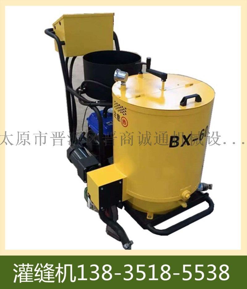 廣東道路灌縫機太陽能灌縫機